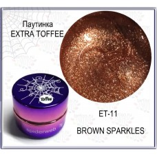 ПАУТИНКА EXTRA TOFFEE №11 BROWN SPARKLES 7гр