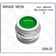Гель краска GKN-03 MIRAGE NEON GREEN без липкого слоя 7 гр.